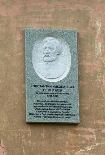 Мемориальная доска Константину Леонтьеву (монаху Клименту)