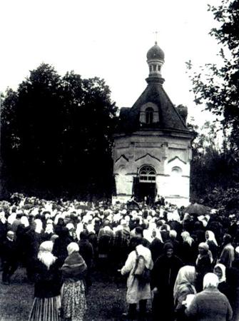 1903 г. день памяти Св.вмч. Параскевы