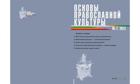 Представляем новый журнал: Основы Православной культуры!