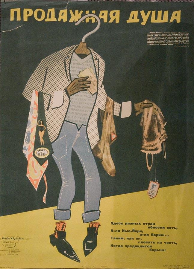 Картинки по запросу советский барыга