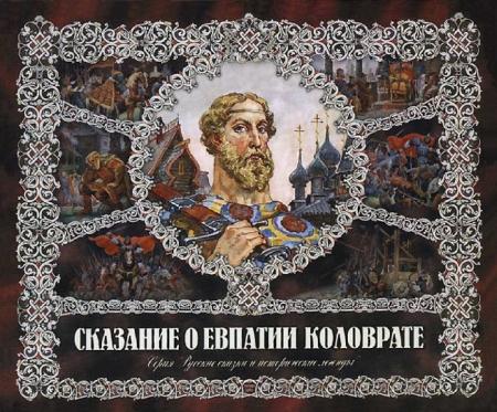 Воины Духа земли русской. Евпатий Коловрат