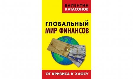 Валентин Катасонов. Глобальный мир финансов: от кризиса к хаосу.