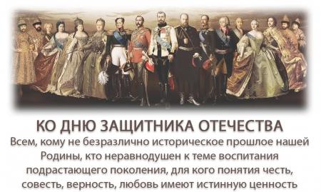 Ожившая история. Ко Дню Защитника Отечества