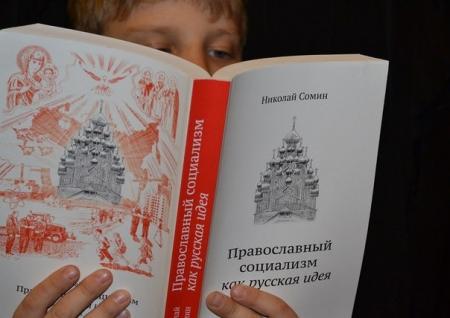России нужен православный социализм