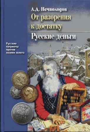 Русские патриоты против хозяев золота