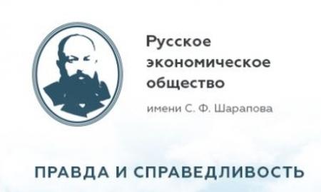 Русское Экономическое Общество им. С.Ф. Шарапова (РЭОШ) объявляет набор в молодежную секцию на текущий учебный год