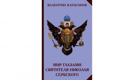 Катасонов В. Ю.  Мир глазами святителя Николая Сербского