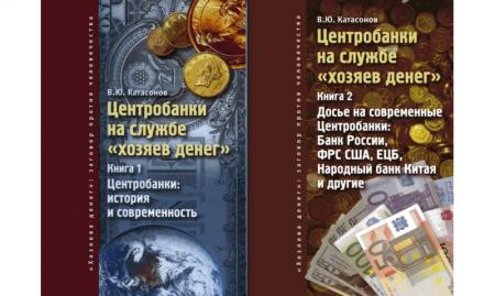 «Центробанки на службе «хозяев денег»