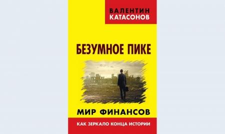 Представление книги В.Ю. Катасонова «Безумное пике. Мир финансов как зеркало конца истории»