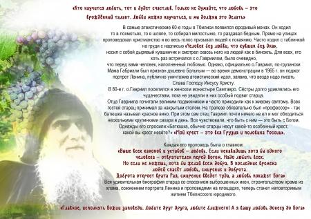 Памяти святого старца Гавриила Ургебадзе посвящается