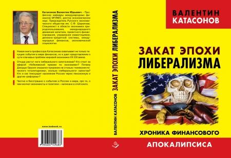 Новые книги Валентина Катасонова