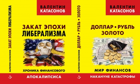 Финансовые хроники профессора Катасонова