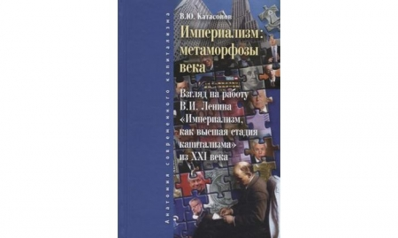 «Империализм: метаморфозы века»