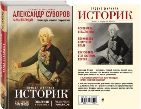 Новая книга Арсения Замостьянова