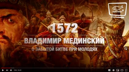 Владимир Мединский. Забытая битва при Молодях