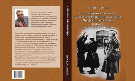 Презентация книги профессора Б.А. Куркина