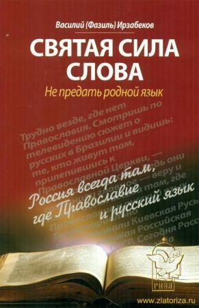 Новая книга Василия Давыдовича Ирзабекова!