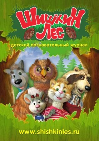 «Шишкин лес» - играем и учимся, узнаём и фантазируем,  воспитываем, радуемся и делаем добро